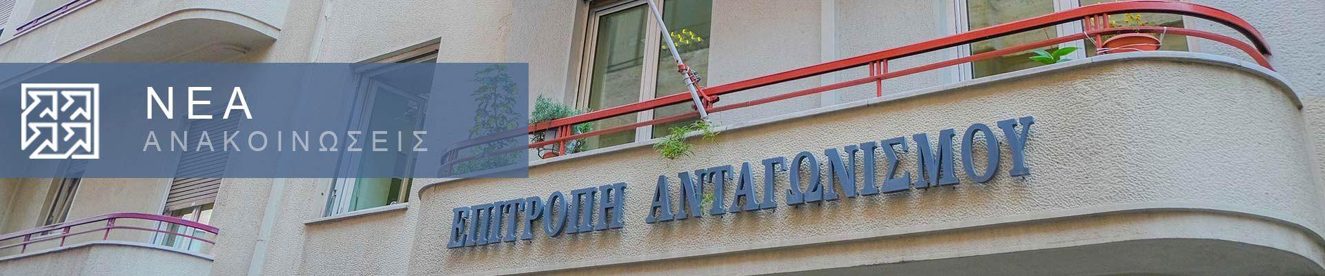 Σχετικά με δημοσιεύματα αναφορικά με τη μελέτη για την ανταγωνιστικότητα της ελληνικής αγοράς δεδομένων κινητού δικτύου
